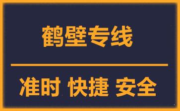 天津到鹤壁物流公司