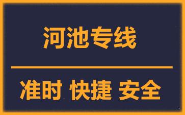 天津到河池物流公司