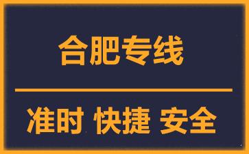 天津到合肥物流公司