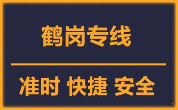 天津到鹤岗物流公司