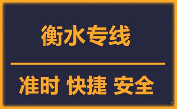 天津到衡水物流公司