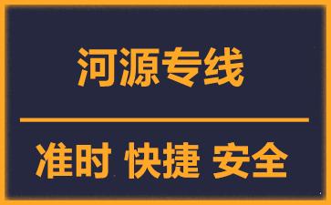 天津到河源物流公司