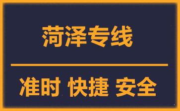 天津到菏泽物流公司
