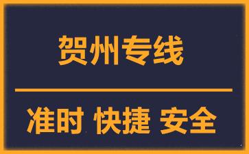 天津到贺州物流公司