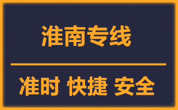 天津到淮南物流公司