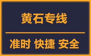 天津到黄石物流公司