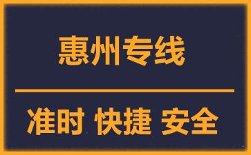 天津到惠州物流公司