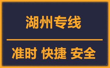 天津到湖州物流公司