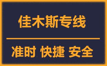 天津到佳木斯物流公司