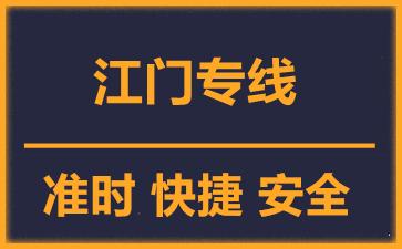 天津到江门物流公司