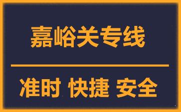 天津到嘉峪关物流公司