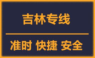 天津到吉林物流公司