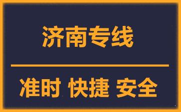 天津到济南物流公司