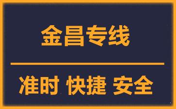 天津到金昌物流公司