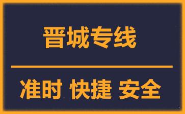 天津到晋城物流公司