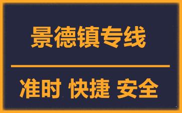 天津到景德镇物流公司