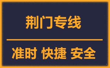 天津到荆门物流公司