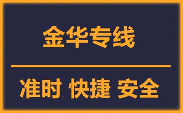 天津到金华物流公司