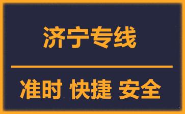 天津到济宁物流公司