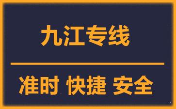 天津到九江物流公司