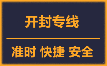 天津到开封物流公司