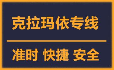 天津到克拉玛依物流公司