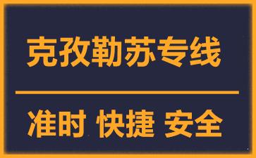天津到克孜勒苏物流公司