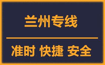 天津到兰州物流公司