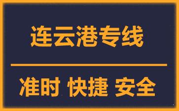 天津到连云港物流公司