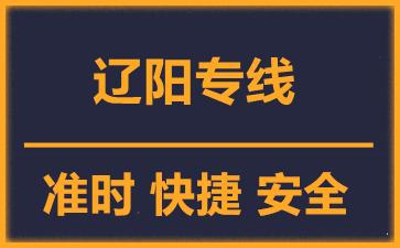 天津到辽阳物流公司