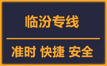 天津到临汾物流公司