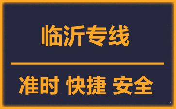 天津到临沂物流公司