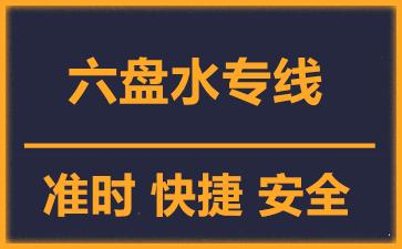 天津到盘州物流公司