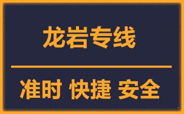 天津到龙岩物流公司