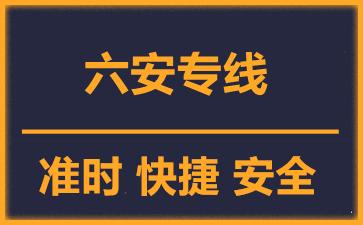 天津到六安物流公司