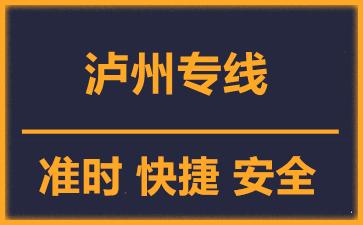 天津到泸州物流公司