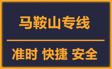天津到马鞍山物流公司
