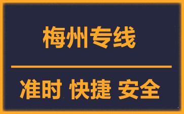 天津到梅州物流公司