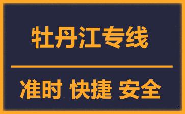 天津到穆棱物流公司