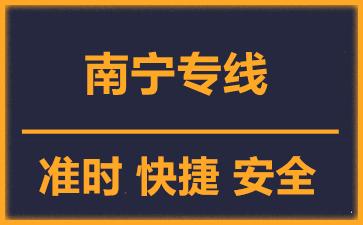 天津到南宁物流公司