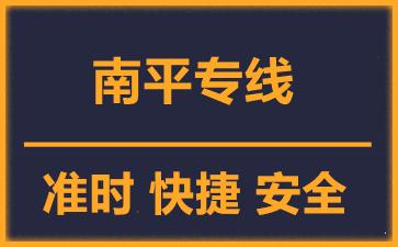 天津到南平物流公司