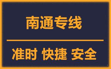 天津到启东物流公司