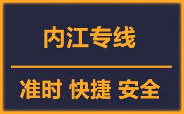 天津到内江物流公司