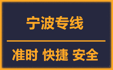 天津到宁波物流公司