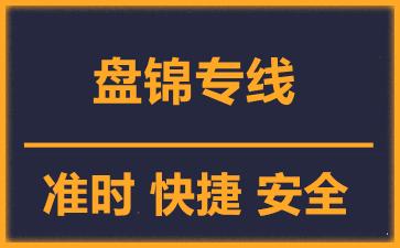 天津到盘锦物流公司