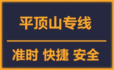 天津到平顶山物流公司