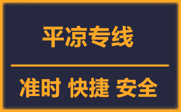 天津到平凉物流公司