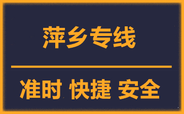 天津到萍乡物流公司