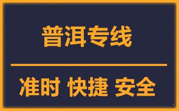 天津到普洱物流公司