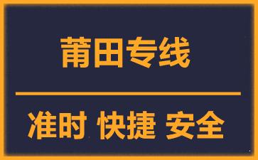 天津到莆田物流公司